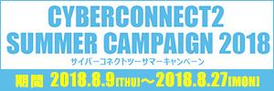 サイバーコネクトツーサマーキャンペーン2018