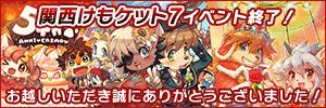 ケモノジャンルオンリーイベント「関西けもケット7」の企業ブースにサイバーコネクトツーが出展決定!