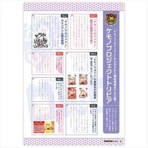 kemono_magazine_anni