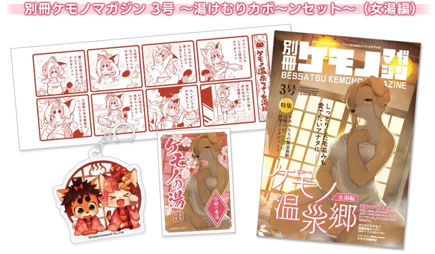 別冊ケモノマガジン 3号 ~湯けむりカポ~ンセット~(女湯編)