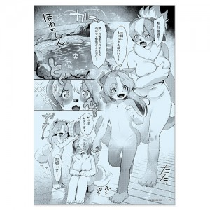 betsu_kemono_magazine_single_003