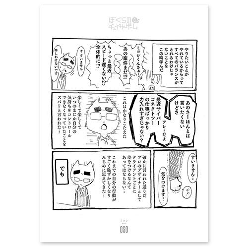 bokuranochasergame_book001
