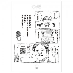 bokuranochasergame_book002