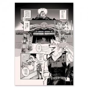 betsu_kemono_magazine_004