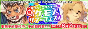 「サイバーコネクトツー 熱々ケモノサマーフェス!」開催中!