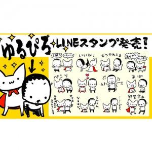 yurupiro_line_stamp001