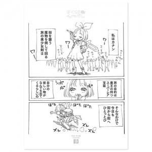 bokuranochasergame_book003
