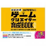 cc2_gcbook_001