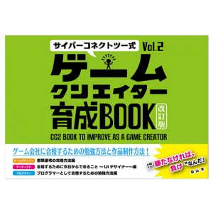 cc2_gcbook_002