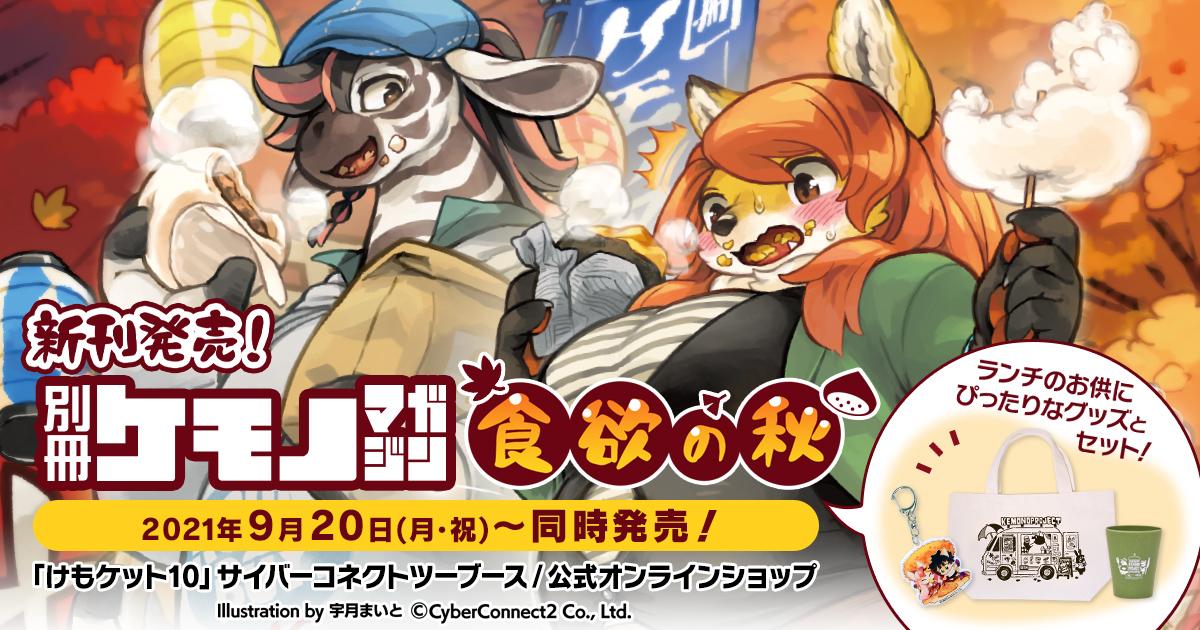 「別冊ケモノマガジン 5号 〜食欲の秋セット〜」特設ページ