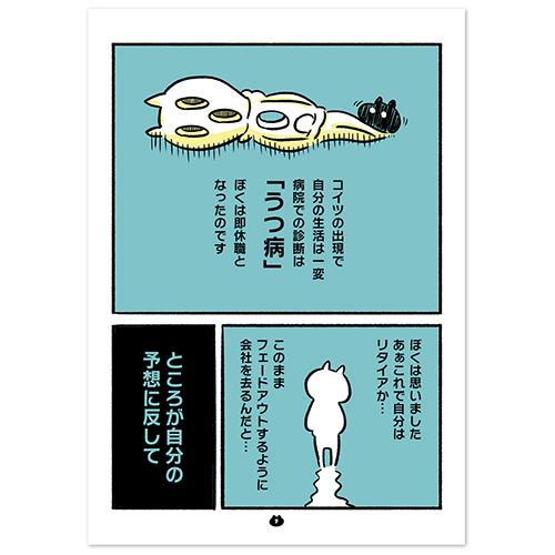 bokunoutsuyasumi_book001
