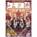 ケモノマガジン Vol.5