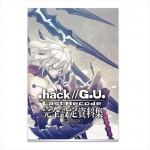 『.hack』シリーズ15周年記念『.hack//G.U. Last Recode』完全設定資料集