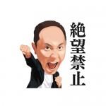 松山洋の絶望禁止スタンプ