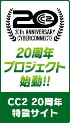 サイバーコネクトツー20周年特設サイト