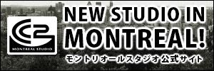 モントリオールスタジオ公式サイト