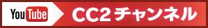 YouTube CC2チャンネル
