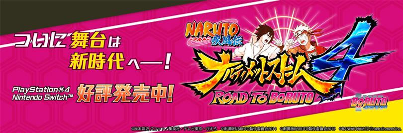 NARUTO-ナルト- 疾風伝 ナルティメットストーム4 ROAD TO BORUTO