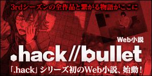 Web小説「.hack//bullet」