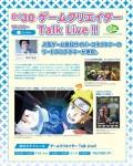 140813_talkLive
