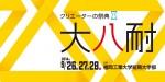 daihachitai_01