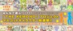 kemono_mascot_title