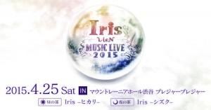 lien_iris
