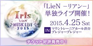 LieN-リアン- MUSIC LIVE 2015 Iris