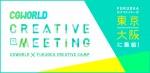 creative_meeting_banner_980x480