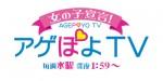 151005_あげぽよTV