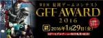 GFF_AWARD-630x236