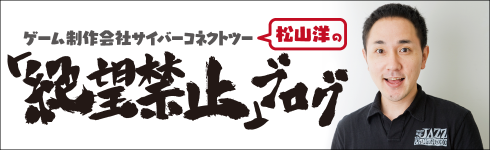 松山洋の絶望禁止ブログ
