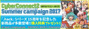 サイバーコネクトツーサマーキャンペーン2017