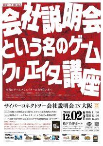 サイバーコネクトツー会社説明会IN大阪2017ポスター