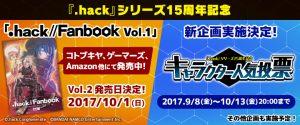 『.hack』シリーズ15周年記念_「.hackFanbook_Vol.1」発売_キャラクター人気投票開始
