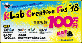 「KLab Creative Fes'18」開催決定!