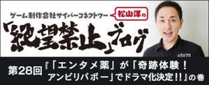 松山洋の「絶望禁止」ブログ_第28回