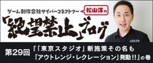 松山洋の「絶望禁止」ブログ_第29回