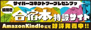 「サイバーコネクトツープレゼンツッ 絵描き合宿本」AmazonKindleにて好評発売中!