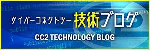 CC2技術ブログ