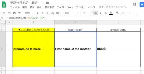 FireShot Capture 11 - 英語⇒日本語 翻訳 - Google スプレッドシート_ - https___docs.google.com_spreadshee