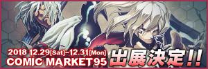 「コミックマーケット95」出展決定!