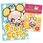 ccchu_goods02