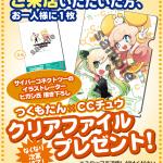 福岡 クリアファイル-CCチュウ-2