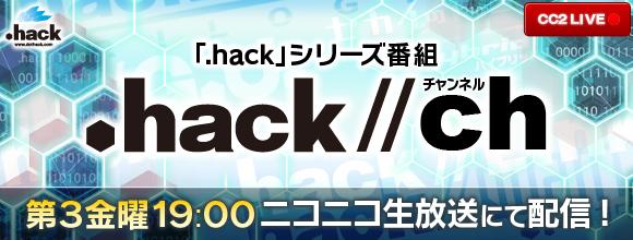 生放送番組「.hack//ch」