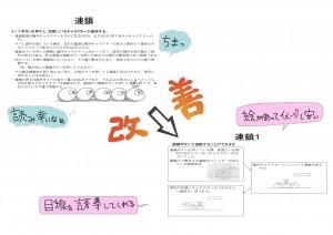 AT_上遠野莉奈①-3