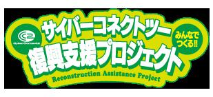 サイバーコネクトツー 復興支援プロジェクト