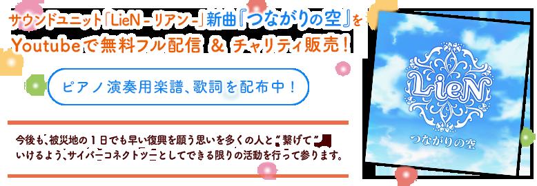 サウンドユニット「LieN-リアン-」新曲『つながりの空』をYoutubeで無料フル配信&チャリティ販売!