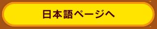 まもるくん復興支援プロジェクト日本語ページへ