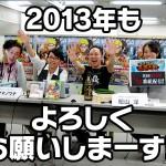 11/22(木)USTREAM動画配信「USTREAM 忍界大戦」